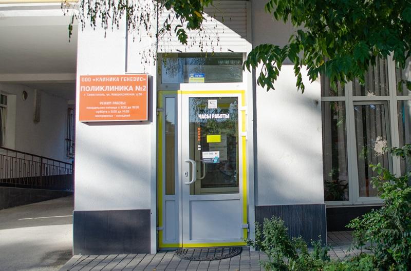 Частная клиника в Севастополе